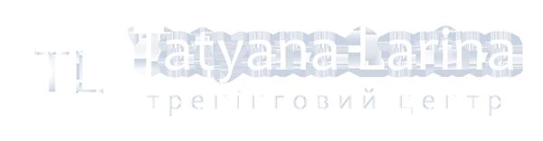 Тренинговый центр Татьяны Лариной